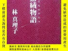 二手書博民逛書店罕見天鵞絨物語Y207427 林 真理子 none 出版2001