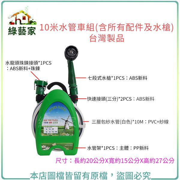 【綠藝家】10米水管車組 (含所有配件及水槍)台灣製品