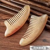 按摩梳黃牛角純天然大號牛角梳子防靜電脫發梳加厚頭部經絡全身按摩梳子 交換禮物