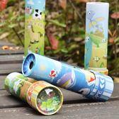 寶寶兒童神奇萬花筒多棱鏡玩具懷舊小學生男女孩生日禮物科學實驗