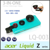 ★超廣角+魚眼+微距Lieqi LQ-003通用手機鏡頭/ACER Liquid Z330/Z410/Z520/Z530/Z630/Z630S/Z5 Z150