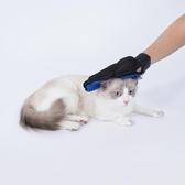 擼貓手套 除毛刷去浮毛梳針梳長毛擼毛手套貓毛刷按摩寵物用品