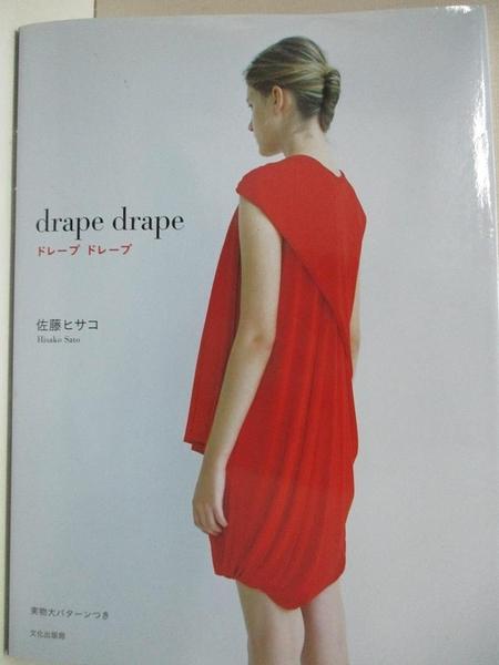 【書寶二手書T7/美工_DVU】Drape drape立體打摺垂墜式裁縫造型設計