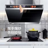 220V 歐式吸油煙機 家用廚房靜音側吸式除煙機 雙電機自動清洗抽煙機 CJ5168『美鞋公社』