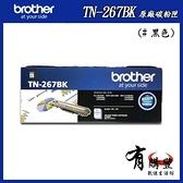【有購豐】Brother TN267/TN-267 BK 原廠黑色高容碳粉匣|適HL-3270CDW / MFC-L3750CDW