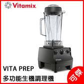 美國原裝進口  Vita-mix 2.3匹馬力生機調理機  多功能 VITA PREP 超強2.3匹馬力 公司貨  免運 可傑