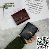 錢包女短款復古港風折疊小錢夾簡約搭扣卡包零錢包【邻家小鎮】