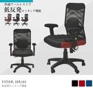 電腦椅【T0076】FITTER氣墊扶手...