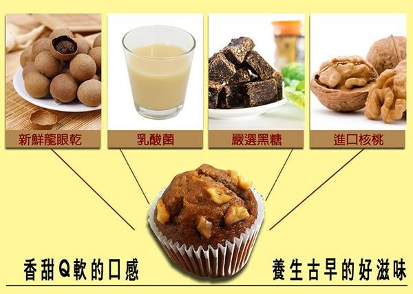 人氣NO.1【格麥蛋糕】養生桂圓核桃糕10入禮盒 黑糖龍眼乾