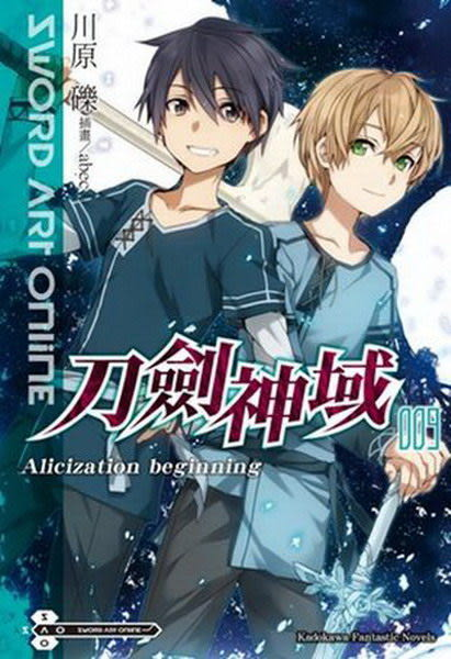Sword Art Online刀劍神域(9):Alicization beginning