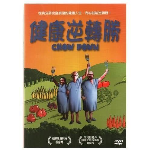 健康逆轉勝 DVD  (購潮8)