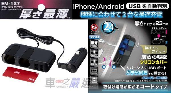車之嚴選 cars_go 汽車用品【EM-137】日本 SEIKO 2.4A 雙USB+2孔 黏貼式 超薄型點煙器延長線式電源插座