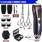 家用防敏充電式靜音剪髮器 BS18974...
