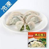 龍鳳大口吃韭菜水餃980G/包【愛買冷凍】