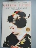 【書寶二手書T1/原文書_GBA】Geisha, a Life_Iwasaki, Mineko/ Brown, Rande