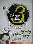 【書寶二手書T3/科學_KJC】有趣速算3秒教_張秀琪, 中村義作