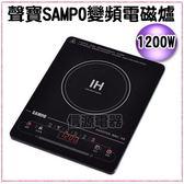 【信源】全新~1200W【聲寶SAMPO超薄觸控變頻電磁爐 】《 KM-SF12Q》*線上刷卡*免運費*