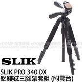 SLIK PRO 340DX 鋁鎂鈦合金三腳架 附 SH-705E 三向雲台 (6期0利率 免運 立福貿易公司貨) PRO 系列