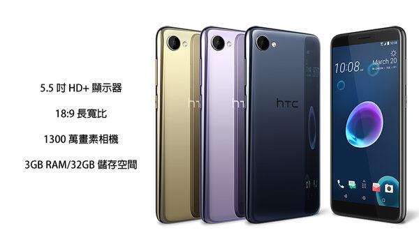 HTC Desire 12 5.5吋 18:9 大螢幕美型機-贈空壓殼+玻璃貼