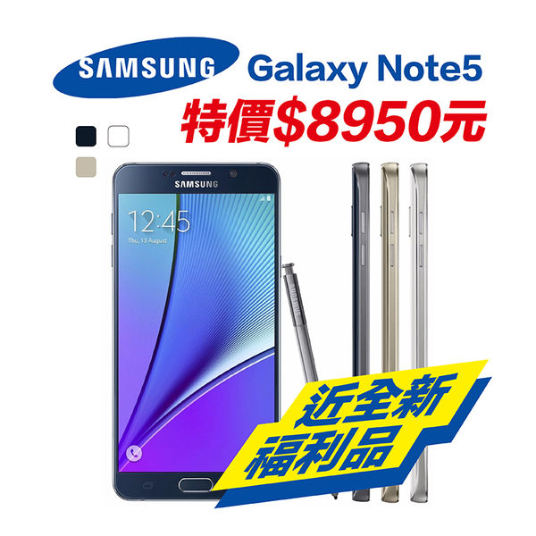 Samsung Galaxy Note5 32G 單卡版 超美福利品 外觀無傷 媲美新機 黑白金三色 店保一年 特價$8950