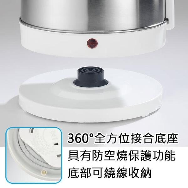 歌林 不鏽鋼快煮壺1.5L KPK-LN208 煮水壺 熱水壺 電熱水壺 熱水瓶 交換禮物