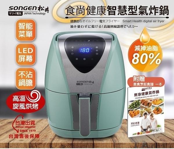SONGEN松井 健康智慧型氣炸鍋- 湖水綠 SG-350AF(G)