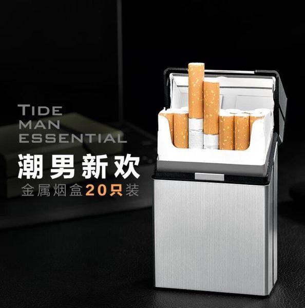 香菸盒金屬整包軟硬殼裝20支創意個性高檔煙盒超薄男女便攜抗壓igo 青木鋪子