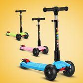 滑板車兒童2-3-4-6-9歲小孩三四閃光滑輪jy折疊閃光滑滑踏板車寶寶溜溜車快速出貨下殺89折