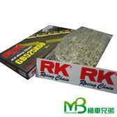 機車兄弟【RK  RX 型  金色油封鏈條 GB525XS0 120L】