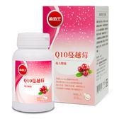 葡萄王 Q10蔓越莓90粒X1瓶(4倍高濃縮揮別不適私密保養好健康)