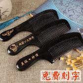 梳子 牛角梳天然防靜電脫發大號木梳寬齒按摩家用女禮品捲發梳子 麻吉部落