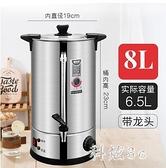 商用304不銹鋼電熱開水桶雙層家用電燒水桶大容量奶茶加熱保溫桶JA7390『科炫3C』