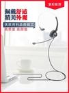 客服耳麥 杭普Q18NC 電話耳機客服耳麥 固話座機電話機話務員專用水晶頭有線帶話筒單耳 宜品居家
