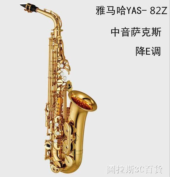 雅馬哈/YAS-82Z 薩克斯降E調中音薩克斯風/管 薩克斯樂器 QM圖拉斯3C百貨