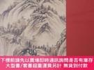 二手書博民逛書店罕見北京榮寶拍賣有限公司2000秋季拍賣會:甄藏中國書畫Y21714 北京榮寶拍賣