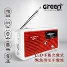 LED手搖充電式緊急照明手電筒 (防災/收音機/露營燈/行充/SOS求救訊號)-紅