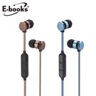 E-books S89 藍牙4.2高音質鋁製磁吸入耳式耳機