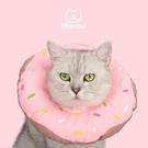 喵禾甜甜圈防水軟伊麗莎白圈寵物公母貓狗絕育防咬舔抓恥辱圈頭套 樂活生活館