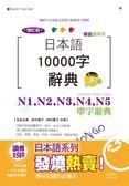 精裝攜帶本 增訂版 日本語10000字辭典:N1,N2,N3,N4,N5單字辭典(50K+DVD)