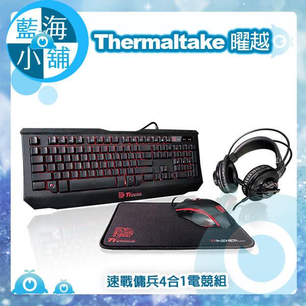 Thermaltake 曜越 速戰傭兵4合1電競組 耳機鍵盤滑鼠組(KB-GCK-PLBLTC-01)