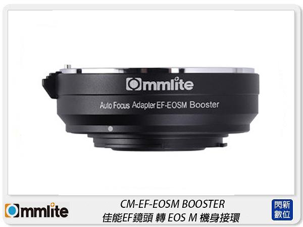 Commlite CM-EF-EOSM BOOSTER 佳能 EF鏡頭 轉 EOS M機身 自動對焦減焦轉接環(公司貨)