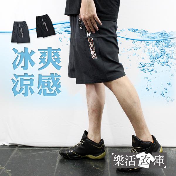 【SP0316】SPORTS冰爽涼感彈力運動短褲 透氣 機能 輕薄(共二色)● 樂活衣庫
