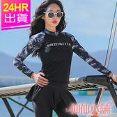四件式泳裝 黑M~XL 刷紋長袖水母衣泳衣 比基尼 衝浪潛水浮潛溯溪泛舟 仙仙小舖
