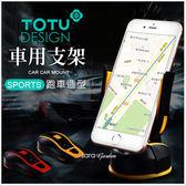 TOTU 變形 跑車 吸盤 車用 車載 車架 360度 汽車 支架 手機架 導航 手機 支架