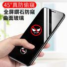 防窺膜 iPhone 11 Pro Max 5.8 6.1 6.5吋 滿版 鋼化膜 曲面 防偷窺 高清 保護膜 保護貼