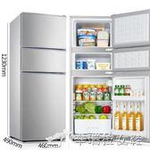 冰箱220V 138L家用宿舍雙門迷你小型冰箱冷藏車載三門電冰箱 igo辛瑞拉