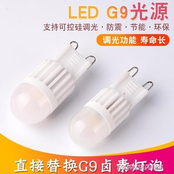 【快出】G9燈泡高亮LED燈珠ledg9插腳3W5W替換水晶燈光源220V110V廠商直銷