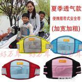 電動車安全背帶2-12歲通用小孩綁帶摩托車兒童安全後座寶寶保護帶     多莉絲旗艦店