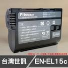 【全破解版】 EN-EL15C 台灣世訊 副廠鋰電池 EL-15B Nikon Z6 Z5 Z9 II 支援旅充