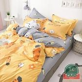 【1.5m】床上用品四件套水洗棉被套床單人學生宿舍被子【福喜行】
